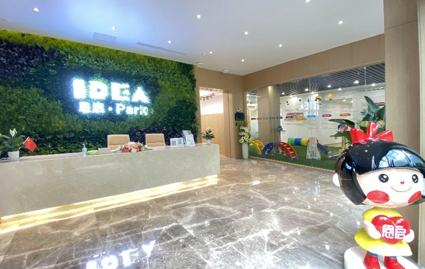 恩启IDEA·Park
